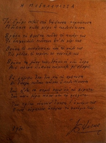 "Manuscript of "" La Cycliste "" by Odysseus Elytis"