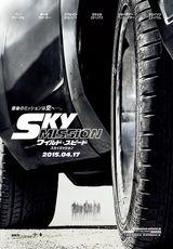 ワイルドスピード SKY MISSION!!4D 映画作品の参考