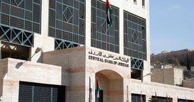 الأردن يطلق سندات بمليار دولار استحقاق يناي…