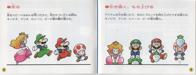 Super Mario Bros  2 (NES, JPN) Manual Scans | Japanese