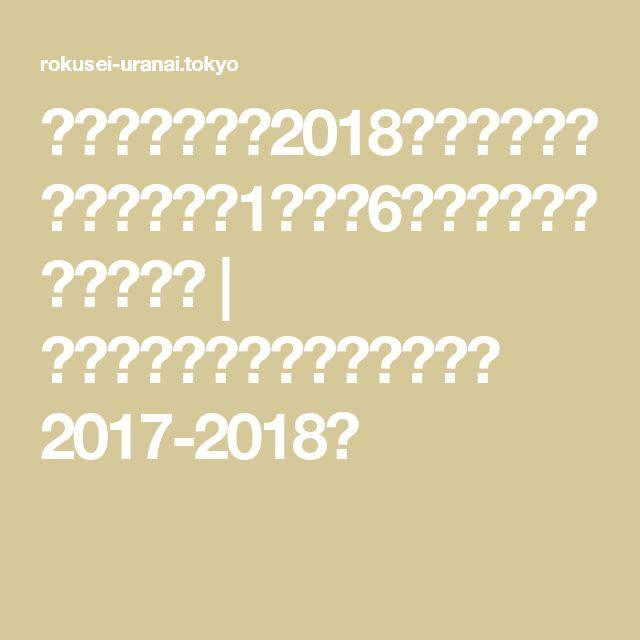 土星人マイナス2018年の日別・運命カレンダー1月から6月【細木数子 六星占術】 | 細木数子さん六星占術無料占い 2017-2018年