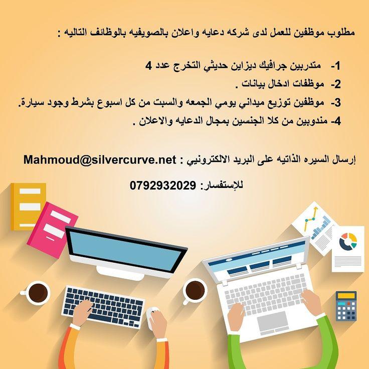 Pin By Desaigner Rawan Alqadi On Job Job Shopping