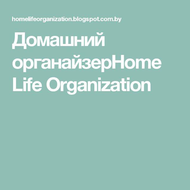 Домашний органайзерHome Life Organization