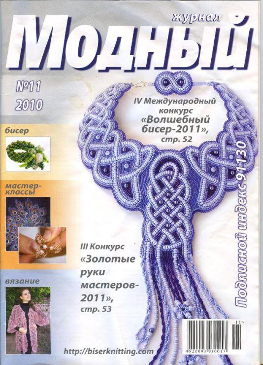 Gallery.ru / Фото #1 - 11-2010 - svmur51