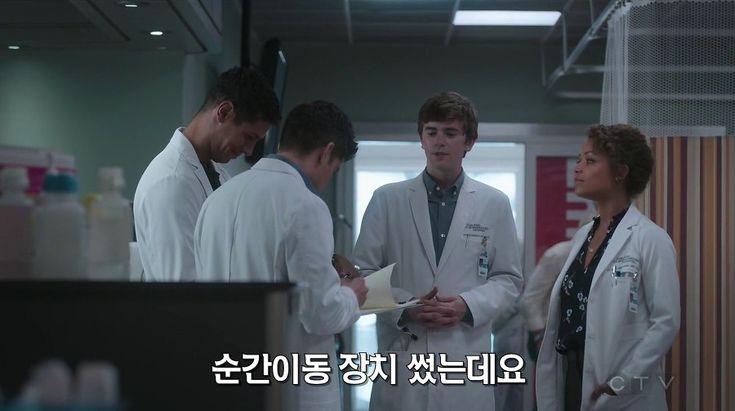 굿닥터 (Good Doctor) 5화