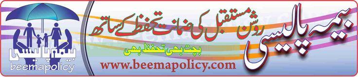 Best Online Life Insurance in Pakistan - beemapolicy.com