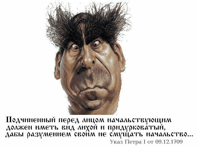 Картинки про начальника приколы, открытка