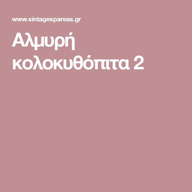 Αλμυρή κολοκυθόπιτα 2