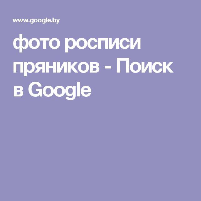 фото росписи пряников - Поиск в Google
