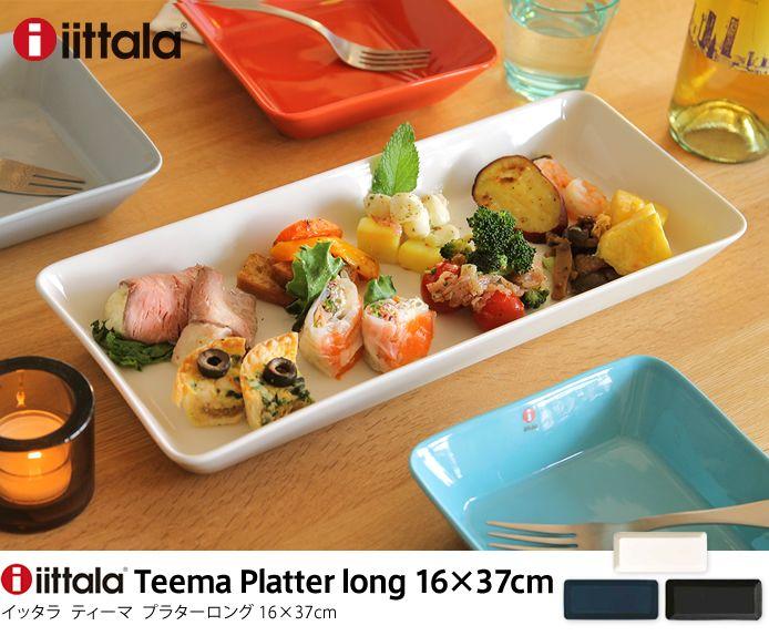 【楽天市場】イッタラ ティーマ プラターロング 16×37cm 食器 お皿 プレート【楽ギフ_包装】:Re:CENOインテリア