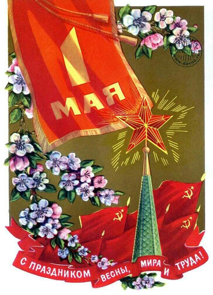 Картинки к дню весны и труда советские, троицей картинками