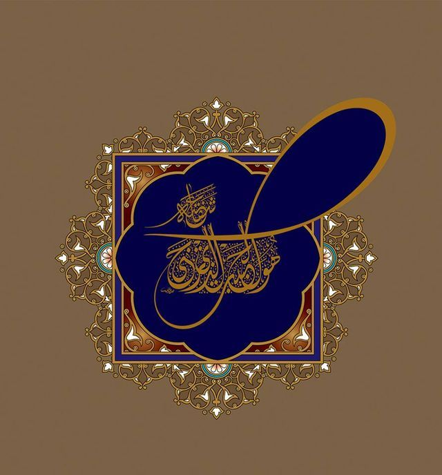 Islamic tezhip