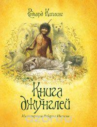"""Книга """"Книга джунглей"""" Редьярд Киплинг - купить на OZON.ru книгу The Jungle Book Книга джунглей с доставкой по почте   978-5-389-00705-5"""