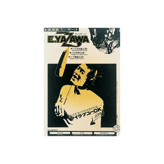 E.YAZAWA AROUND JAPAN  PART-1|DISCOGRAPHY|矢沢永吉公式サイト|YAZAWA'S DOOR