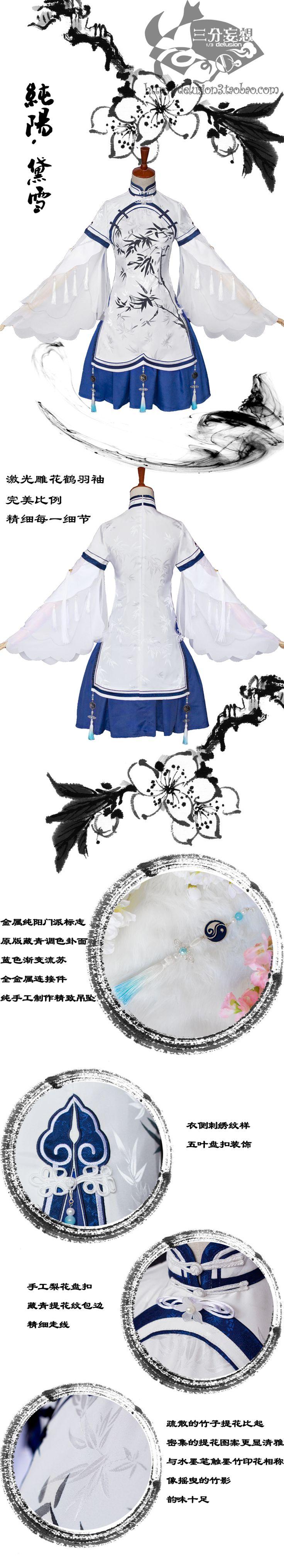 【1/3妄想】剑侠情缘 剑三 剑网三 剑3 民国 纯阳 黛雪 COS 日常-淘宝网