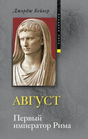 Джордж Бейкер предлагает увлекательную и наиболее полную из существующих биографий Гая Октавия, усыновленного Цезарем и поэтому получившего имя Гай Юлий Цезарь...