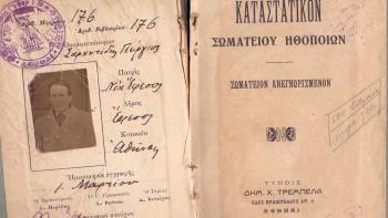 Το πρώτο καταστατικό του σωματείο, με την ταυτότητα του Γεώργιου Σαραντίδη, ενός  από τους  ιδρυτές του ΣΕΗ.