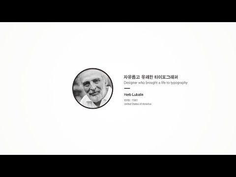 [DESIGN TIMELINE] 허브 루발린 (HERB LUBALIN) 모더니즘 타이포그래피의 딱딱함을 벗어 던지고, 특유의 위트를 담아 활자를 표현하였다. 차가운 활자에 따뜻한 감성을 불어넣은 뉴욕을 대표하는 타이포그래피 디자이너이다.