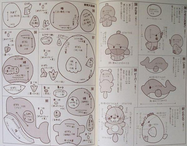 Free Felt Animal Patterns   Free Japanese Felt Patterns http://picclick.com/190-Felt-Animal-Mascot ...
