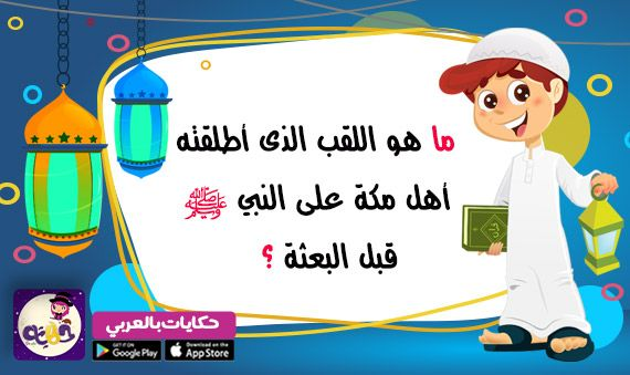 ما هو لقب سيدنا محمد مسابقات رمضانية سؤال وجواب بالعربي نتعلم Arabic Kids Ramadan Activities Congratulations Baby