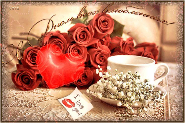 Красивая открытка с днем святого валентина доброе утро
