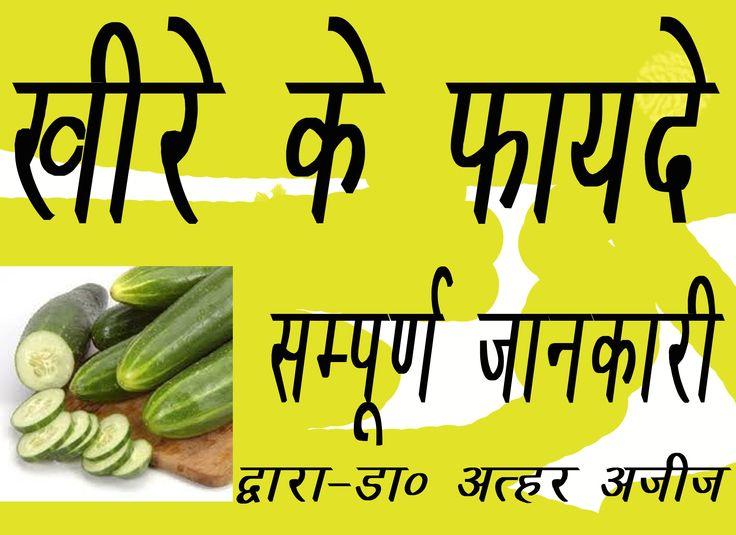 खीरे के फायदे।द्वारा–डा० अत्हर अजीज।BENEFITS OF Cucumber/KHEERA BY: DR. ...
