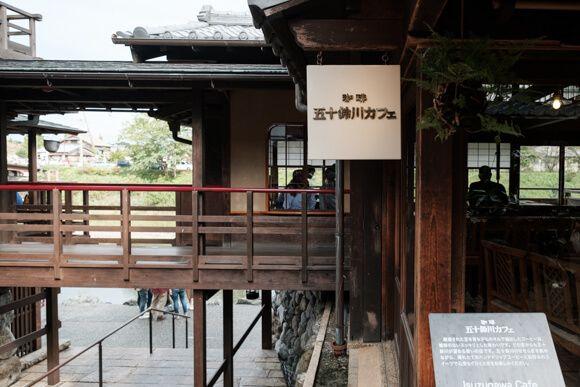 五十鈴川カフェ カフェ おかげ横丁 家