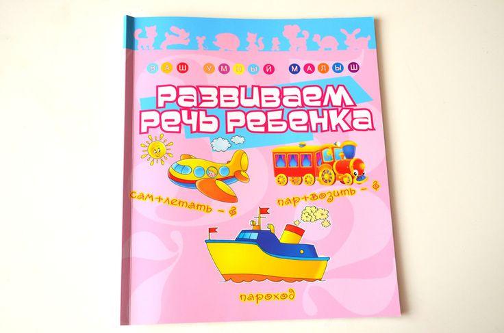 Игры на развитие речи от 1,5 и старше (много материала для раздачи) - Babyblog.ru