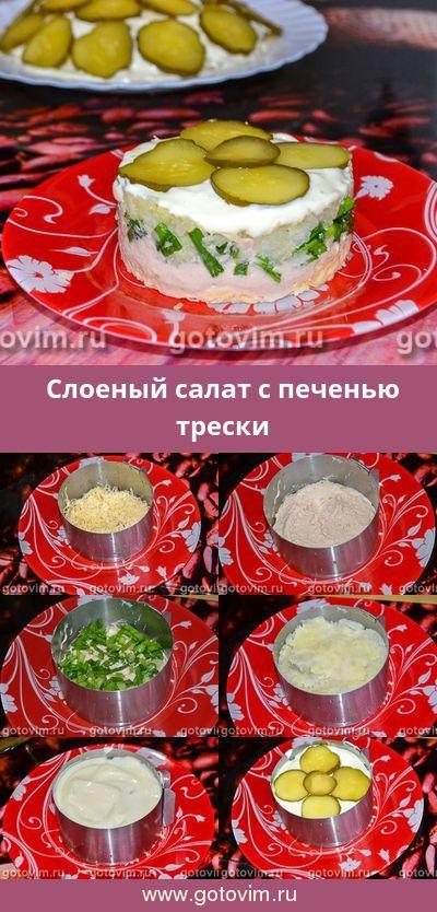 Слоеный салат с печенью трески. Рецепт с фoto #рыбные_салаты #слоеные_салаты #печень_трески