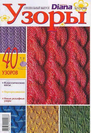 Diana - 40 stitch patterns @ Afshan Shahid