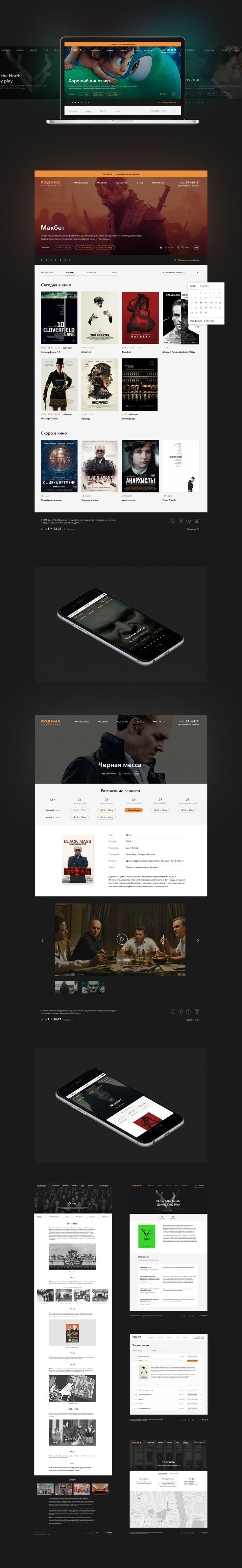 Rodina Cinema on Web Design Served