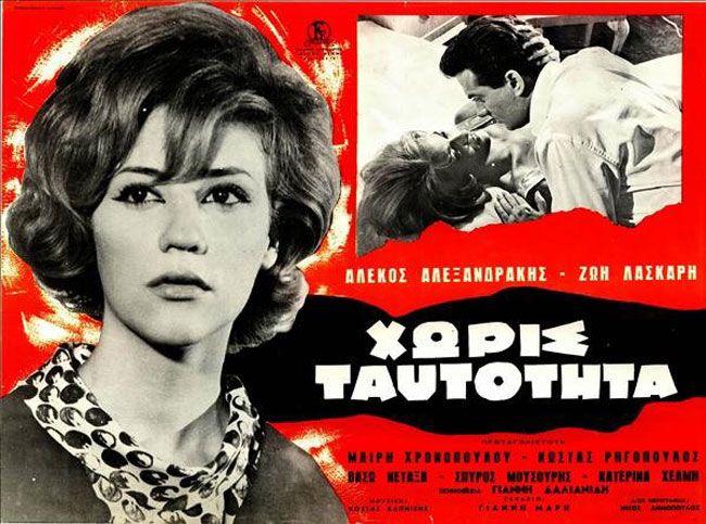 1963, του Γιάννη Δαλιανίδη σε παραγωγή ΦΙΝΟΣ. Ζωή Λάσκαρη, Αλέκος Αλεξανδράκης