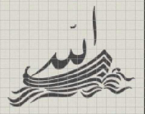 Kanaviçe Allah lafzı