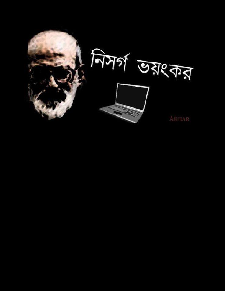 """2013.""""নিসর্গ ভয়ংকর"""". """"Amra O Feluda"""" E-Pujabarshiki. (pp.89-98). Kolkata"""