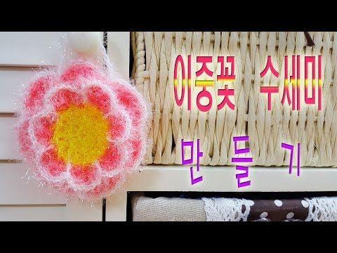 원피스 수세미 바비원피스 1번 - YouTube