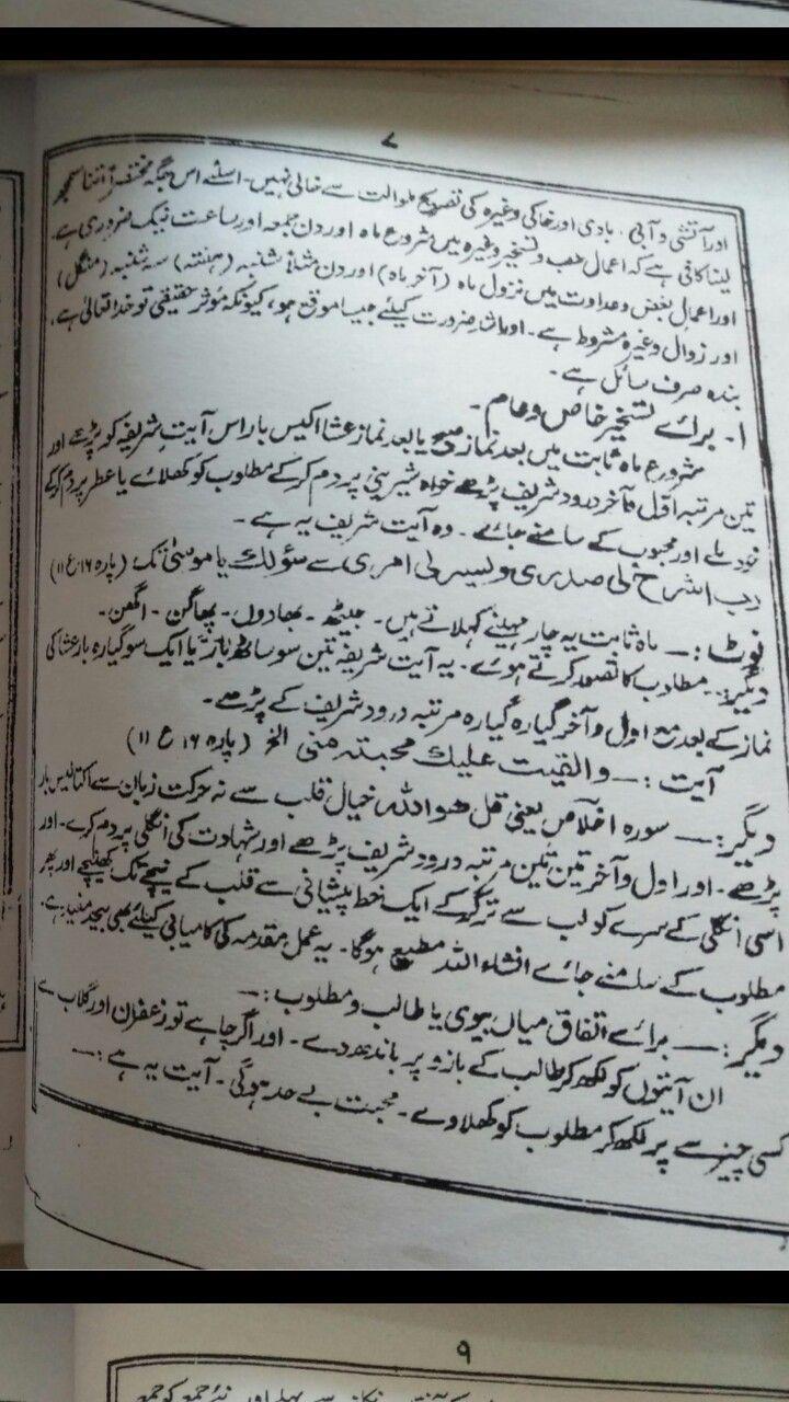 Pin By Momi Khan On Wazaif Hub Books Free Download Pdf Free