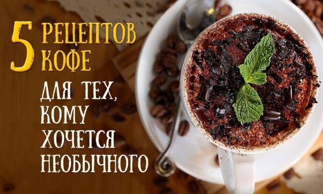 5рецептов кофе для тех, кому хочется необычного