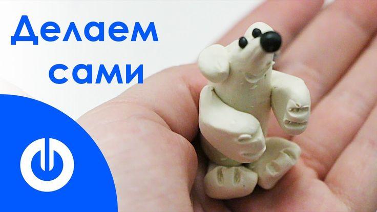 T-toyz Play Doh Делаем сами видео для детей лепим белого мишку медведя в...