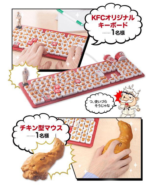 teclado y mousse en forma de pierna de pollo LOL