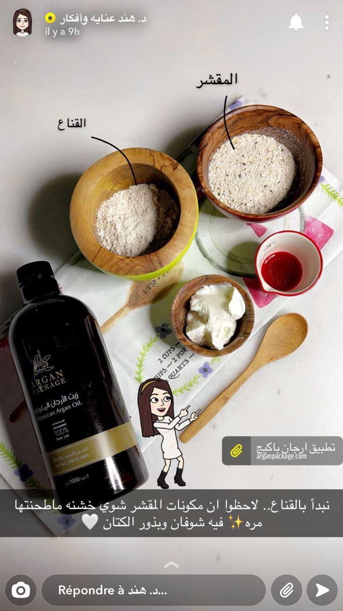 Pin By Mechria Benahmed On اقنعة الماء الورد و العكر الفاسي Kitchen Appliances Coffee Maker Coffee