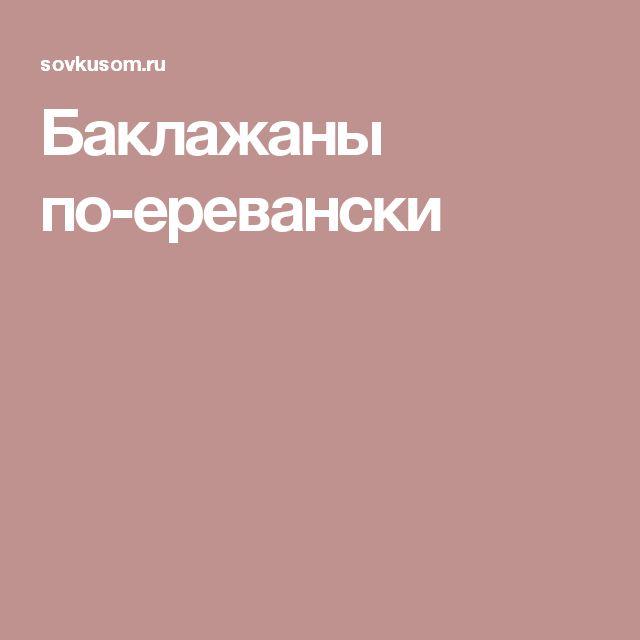 Баклажаны по-еревански