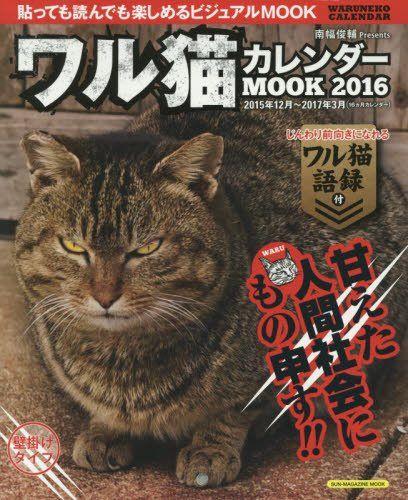 ワル猫カレンダーMOOK2016 (SUN-MAGAZINE MOOK)