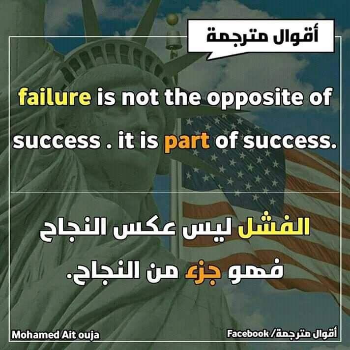 Learning Arabic Msa Fabiennem Learn English Learning Arabic Arabic Jokes