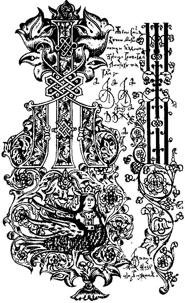 Буква Ж из азбуки 1692 г. Гравюра на меди