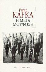 Η ΜΕΤΑΜΟΡΦΩΣΗ - Η εκτενής νουβέλα «Η Μεταμόρφωση» είναι το έργο που καθιέρωσε τον Franz Kafka στο αναγνωστικό κοινό της εποχής του. Από το 1915, που κυκλοφόρησε για πρώτη φορά, έως σήμερα, δεν έχασε τίποτε από την επικαιρότητα και τη δύναμή του και δίκαια θεωρήθηκε  σαν ένα από τα κείμενα εκείνα που κατέστησαν δυνατή τη γέννηση της σύγχρονης πεζογραφίας.  Η παρούσα μετάφραση, που έχει γίνει από το πρωτότυπο γερμα