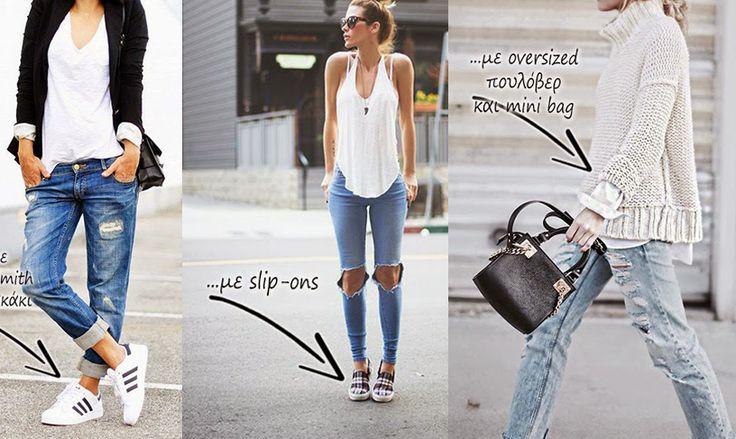 Oriflame Boula Kripi: 9 τρόποι να φορέσεις τώρα το τζιν σου Την μια στρι...