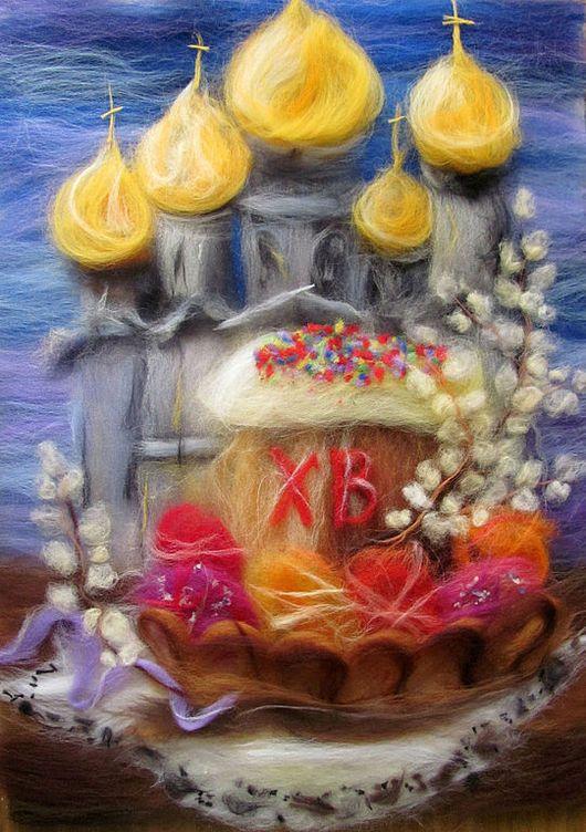 """Натюрморт ручной работы. Ярмарка Мастеров - ручная работа. Купить Картина шерстью """"Воистину Воскрес!"""". Handmade. Пасха, яйца"""