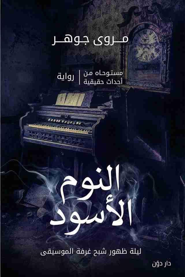 تحميل رواية النوم الأسود Pdf مروى جوهر فور ريد Arabic Books Pdf Books Reading Book Challenge