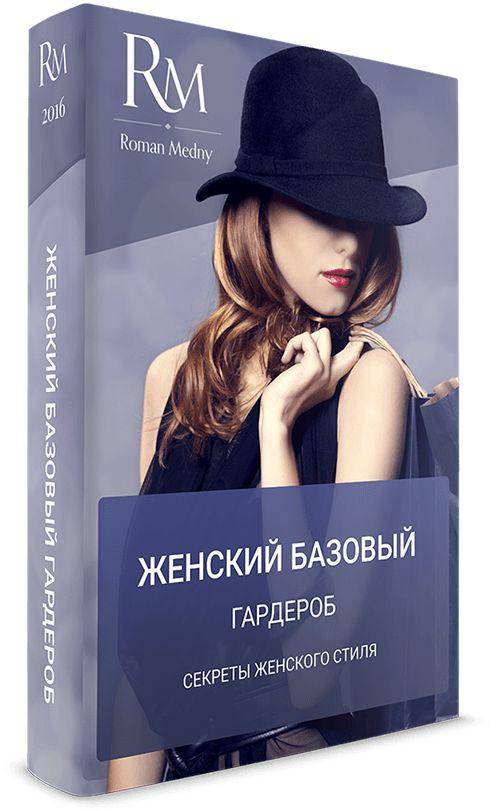 """Книга стилиста Романа Медного """"Базовый женский гардероб"""" - Бесплатно!"""