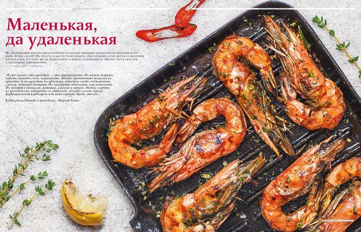 shrimps empire